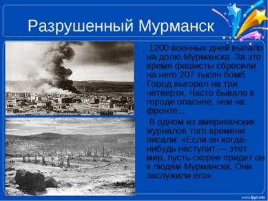 Разрушенный Мурманск 1200 военных дней выпало на долю Мурманска. За это время...