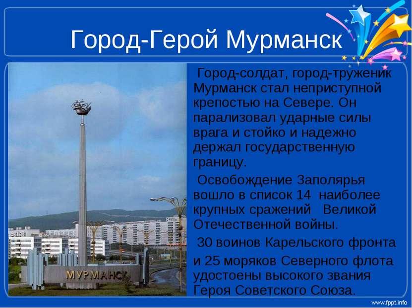 Город-Герой Мурманск Город-солдат, город-труженик Мурманск стал неприступной ...