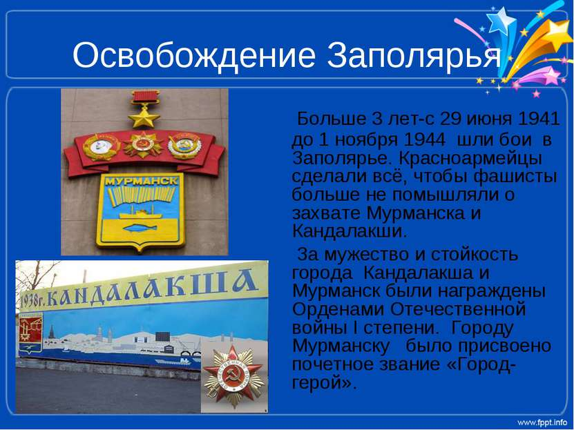 Освобождение Заполярья Больше 3 лет-с 29 июня 1941 до 1 ноября 1944 шли бои в...