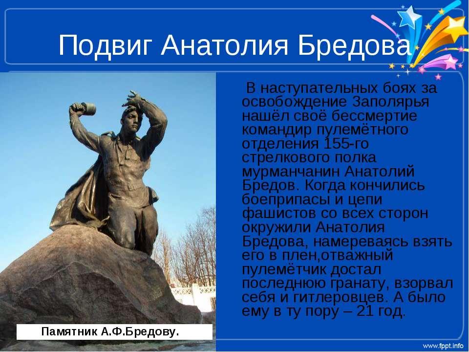 Подвиг Анатолия Бредова В наступательных боях за освобождение Заполярья нашёл...