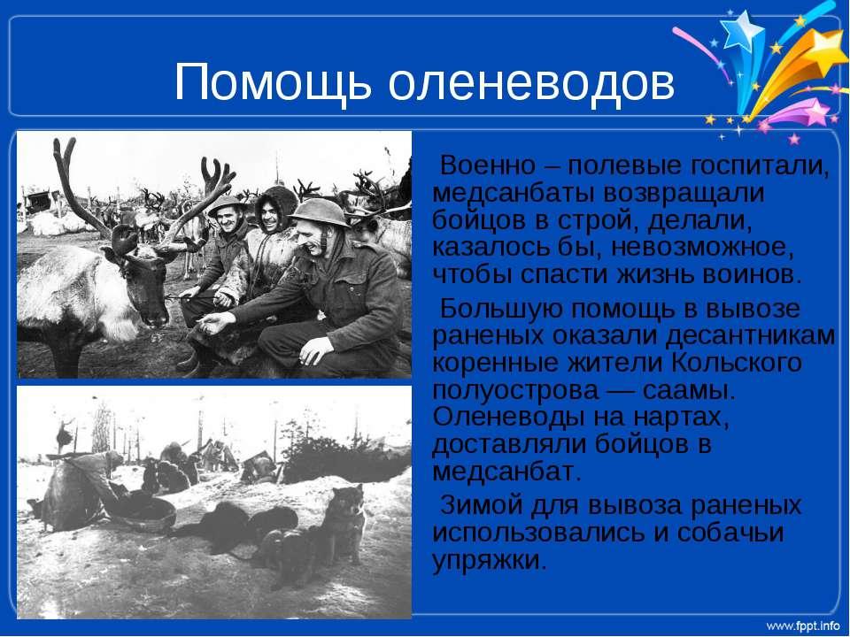 Помощь оленеводов Военно – полевые госпитали, медсанбаты возвращали бойцов в ...