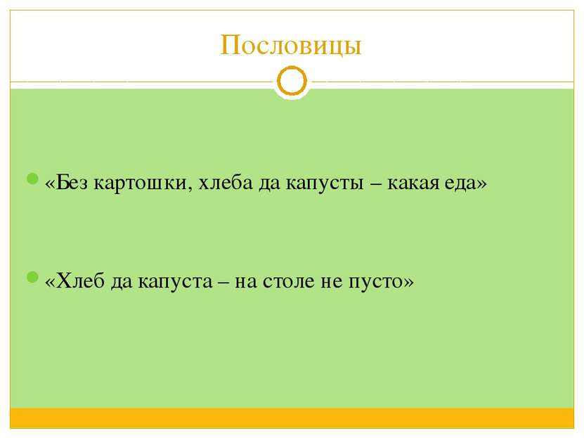 Пословицы «Без картошки, хлеба да капусты – какая еда»  «Хлеб да капуста – н...