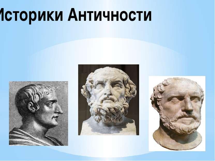 Историки Античности