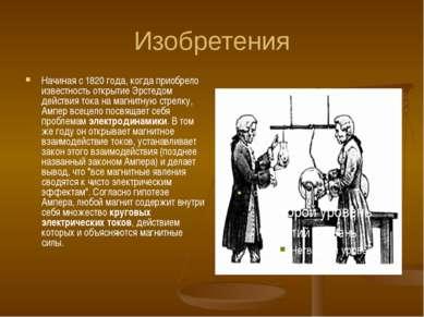 Изобретения Начиная с 1820 года, когда приобрело известность открытие Эрстедо...