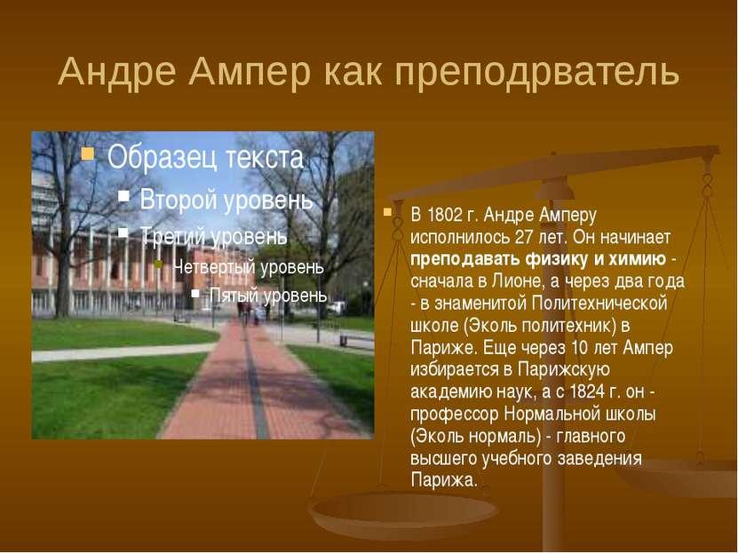 Андре Ампер как преподрватель В 1802 г. Андре Амперу исполнилось 27 лет. Он н...