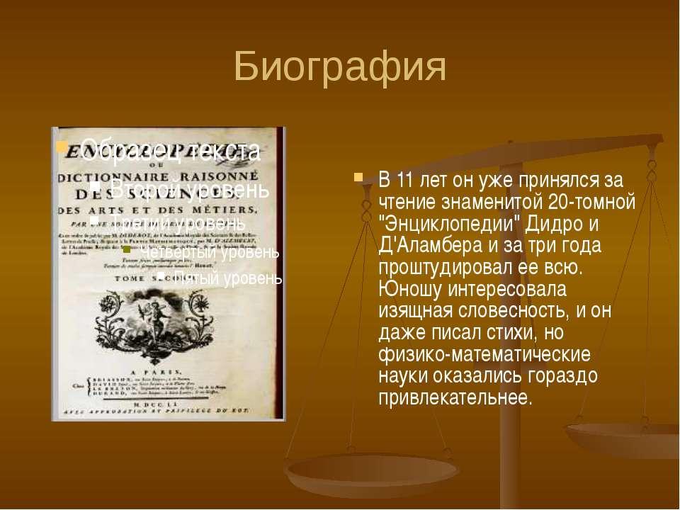 """Биография В 11 лет он уже принялся за чтение знаменитой 20-томной """"Энциклопед..."""