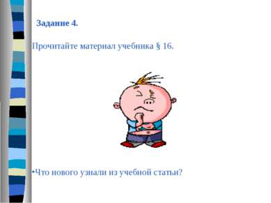 Задание 4. Прочитайте материал учебника § 16. Что нового узнали из учебной ст...