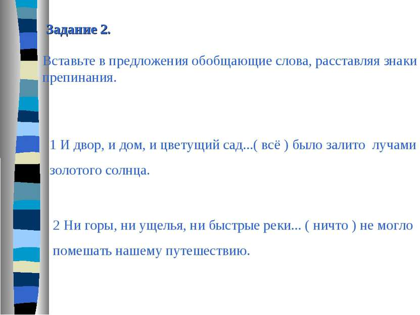 Задание 2. Вставьте в предложения обобщающие слова, расставляя знаки препинан...