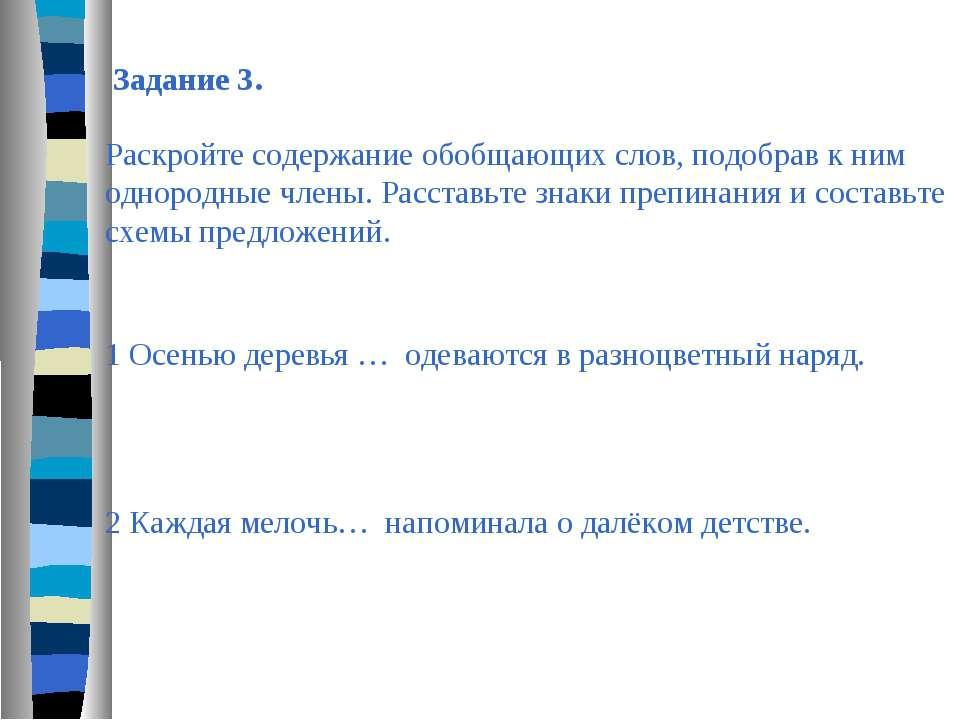 Задание 3. Раскройте содержание обобщающих слов, подобрав к ним однородные чл...