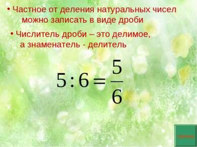 Частное от деления натуральных чисел можно записать в виде дроби Числитель др...