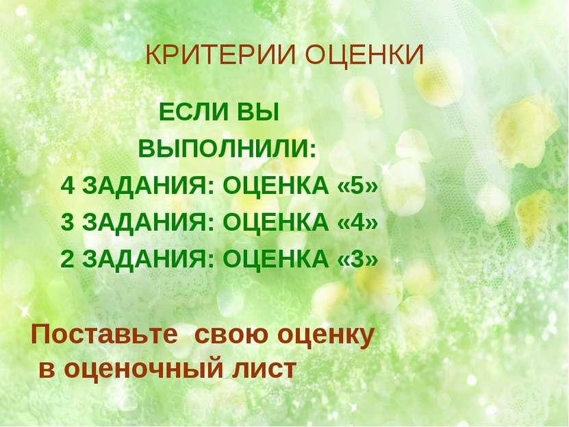 КРИТЕРИИ ОЦЕНКИ ЕСЛИ ВЫ ВЫПОЛНИЛИ: 4 ЗАДАНИЯ: ОЦЕНКА «5» 3 ЗАДАНИЯ: ОЦЕНКА «4...