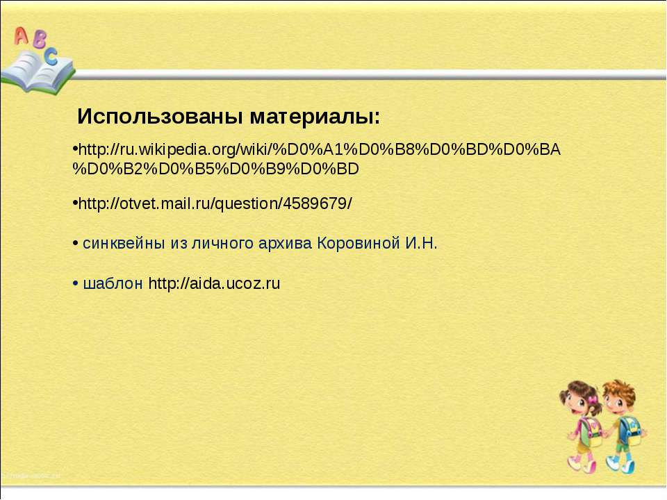 http://ru.wikipedia.org/wiki/%D0%A1%D0%B8%D0%BD%D0%BA%D0%B2%D0%B5%D0%B9%D0%BD...