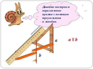 Давайте построим параллельные прямые с помощью треугольника и линейки. a b a ...