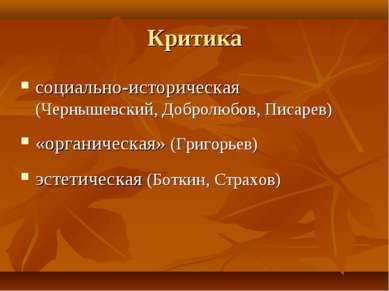 Критика социально-историческая (Чернышевский, Добролюбов, Писарев) «органичес...