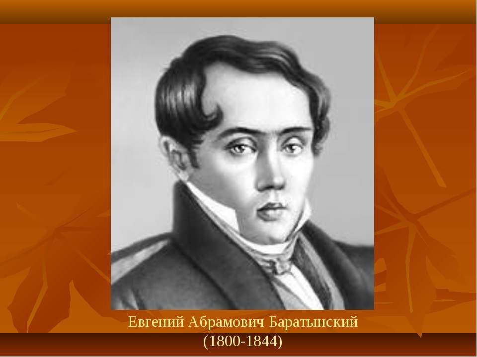Евгений Абрамович Баратынский (1800-1844)