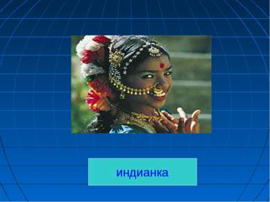 индианка