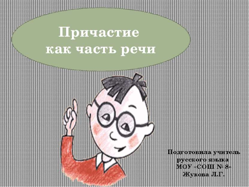Причастие как часть речи Подготовила учитель русского языка МОУ «СОШ № 8» Жук...