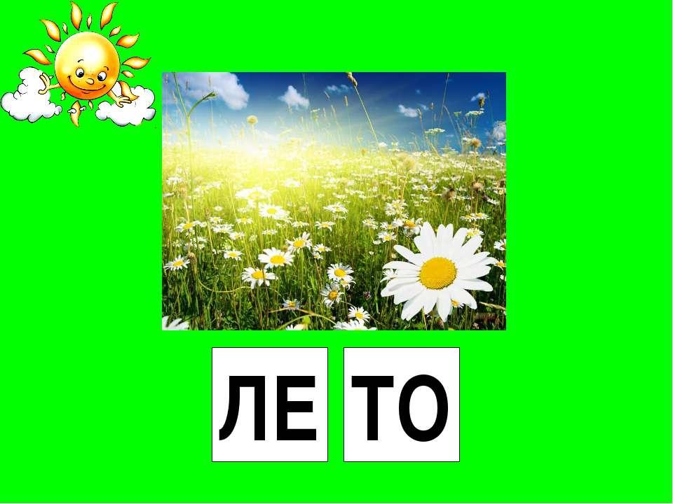 ЛЕ ТО