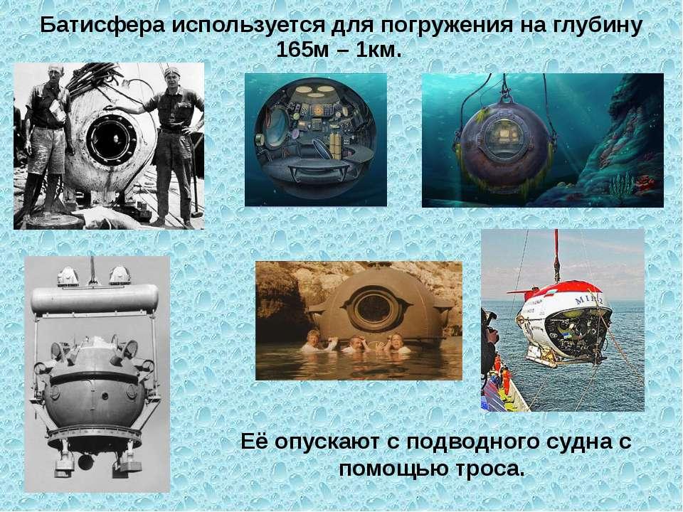 Её опускают с подводного судна с помощью троса. Батисфера используется для по...