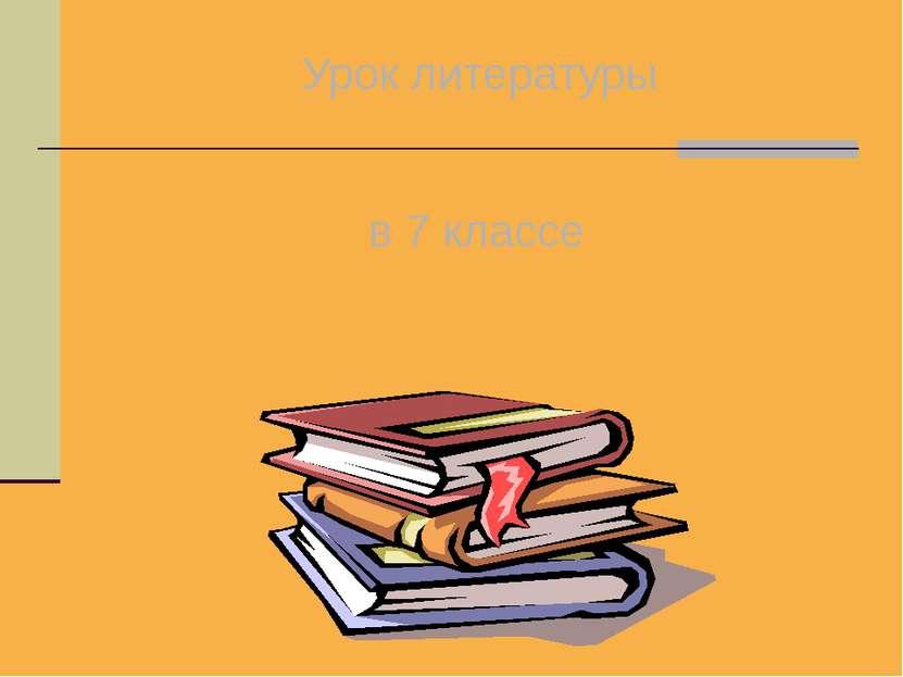 Урок литературы в 7 классе