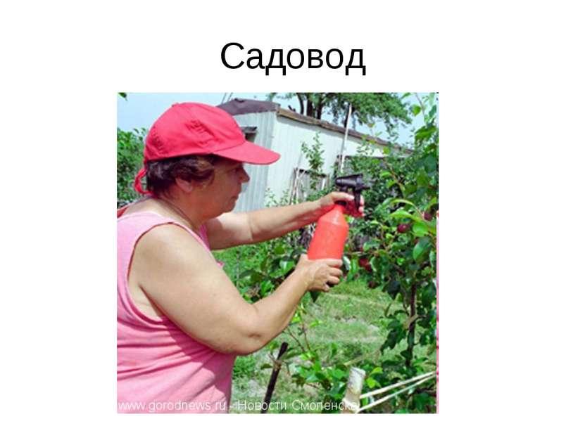 Садовод