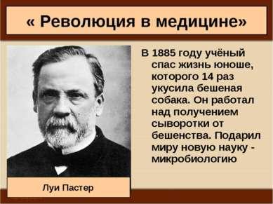 « Революция в медицине» В 1885 году учёный спас жизнь юноше, которого 14 раз ...