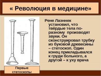 « Революция в медицине» Рене Лаэннек установил, что твёрдые тела по-разному п...