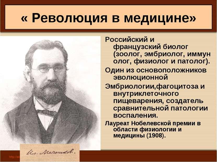 « Революция в медицине» Российскийи французскийбиолог (зоолог,эмбриолог,и...