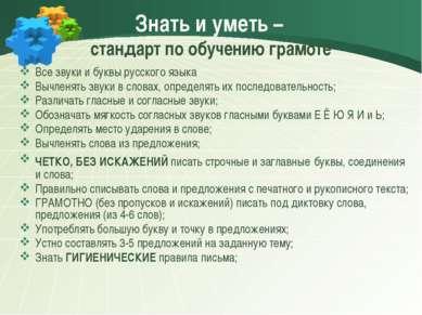 Знать и уметь – стандарт по обучению грамоте Все звуки и буквы русского языка...