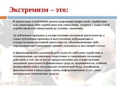 Экстремизм – это: б) пропаганда и публичное демонстрирование нацистской атриб...