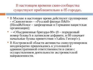 В Москве в настоящее время действуют группировки: - «Скинлегион» - «Русский ф...