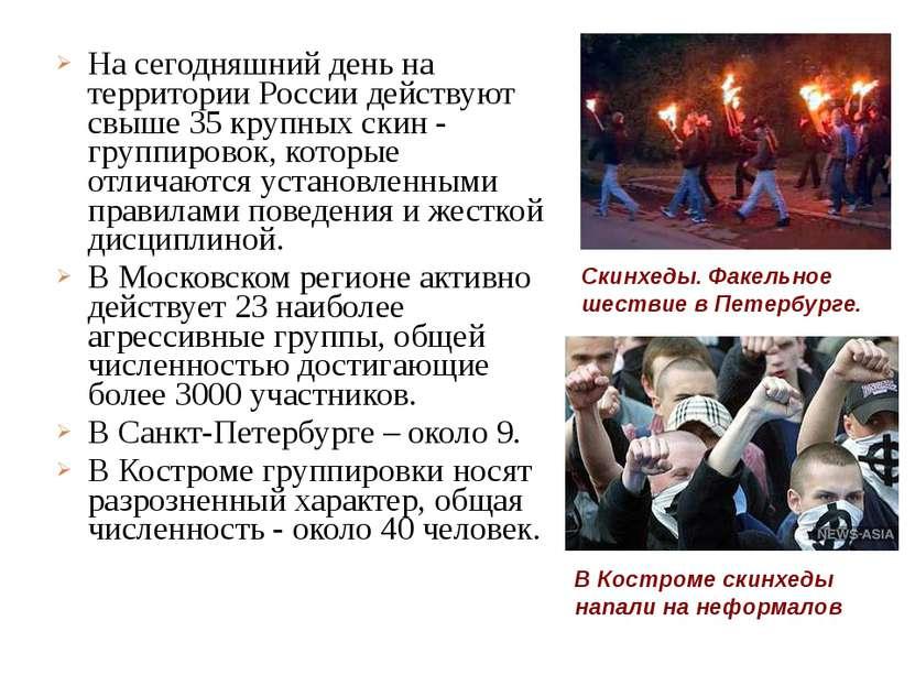 На сегодняшний день на территории России действуют свыше 35 крупных скин - гр...