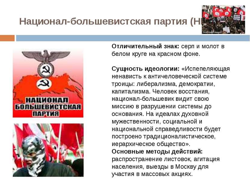 Национал-большевистская партия (НБП). Отличительный знак: серп и молот в бело...