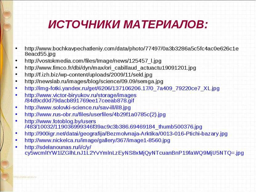 ИСТОЧНИКИ МАТЕРИАЛОВ: http://www.bochkavpechatleniy.com/data/photo/77497/0a3b...
