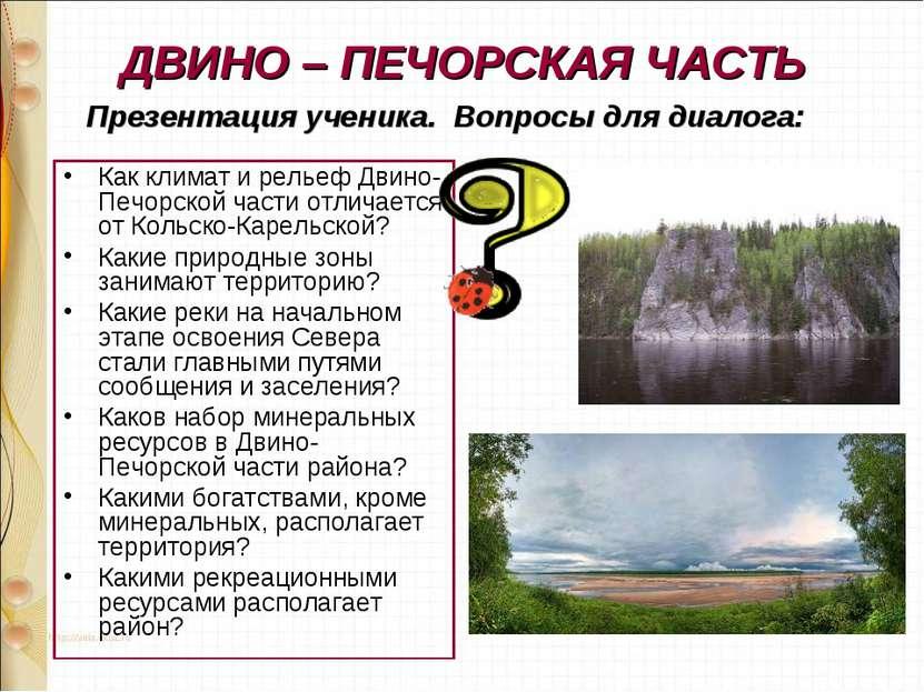 ДВИНО – ПЕЧОРСКАЯ ЧАСТЬ Как климат и рельеф Двино-Печорской части отличается ...