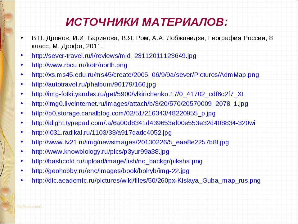 ИСТОЧНИКИ МАТЕРИАЛОВ: В.П. Дронов, И.И. Баринова, В.Я. Ром, А.А. Лобжанидзе, ...