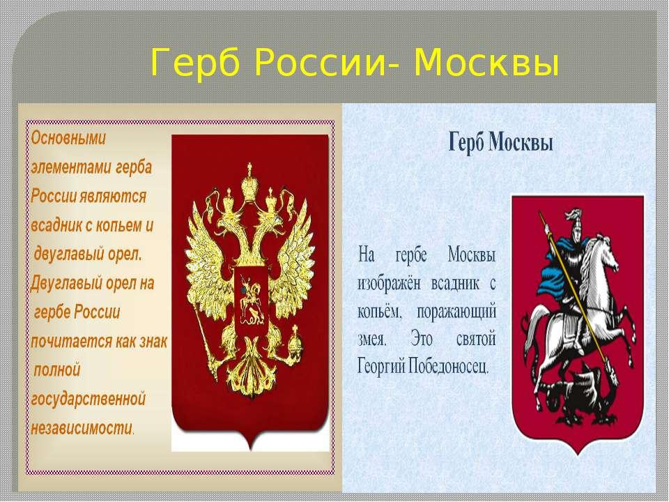 Герб России- Москвы