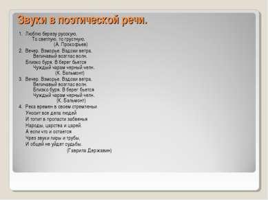 Звуки в поэтической речи. 1. Люблю березу русскую, То светлую, то грустную. (...