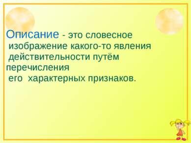 Описание - это словесное изображение какого-то явления действительности путём...