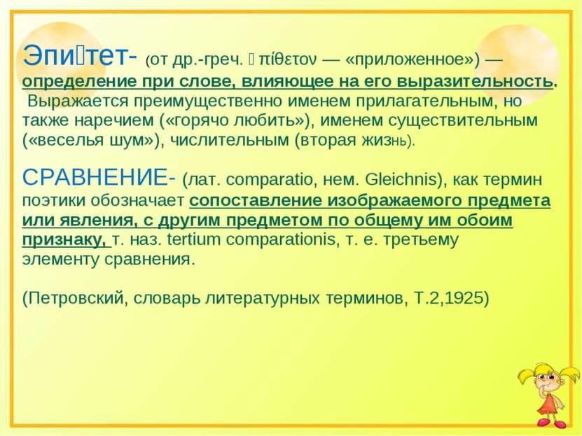 Эпи тет- (от др.-греч. ἐπίθετον — «приложенное») — определение при слове, вли...