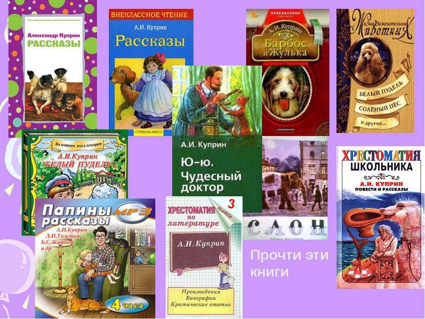 Прочти эти книги