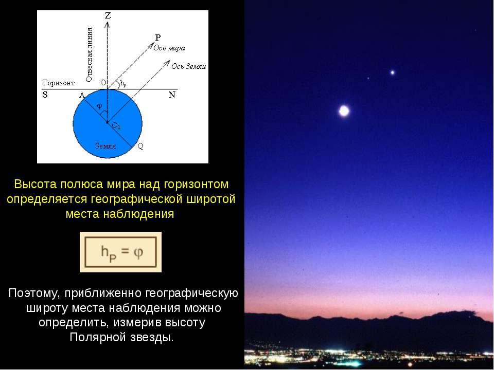 Поэтому, приближенногеографическую широту места наблюдения можно определить,...