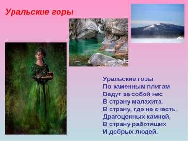 Уральские горы Уральские горы По каменным плитам Ведут за собой нас В страну ...