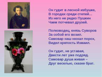 Он гудит в лесной избушке, В городах среди степей… Из него не редко Пушкин Ча...
