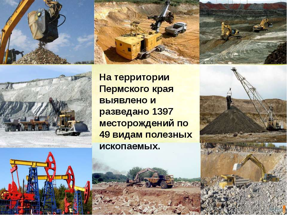 На территории Пермского края выявлено и разведано 1397 месторождений по 49 ви...
