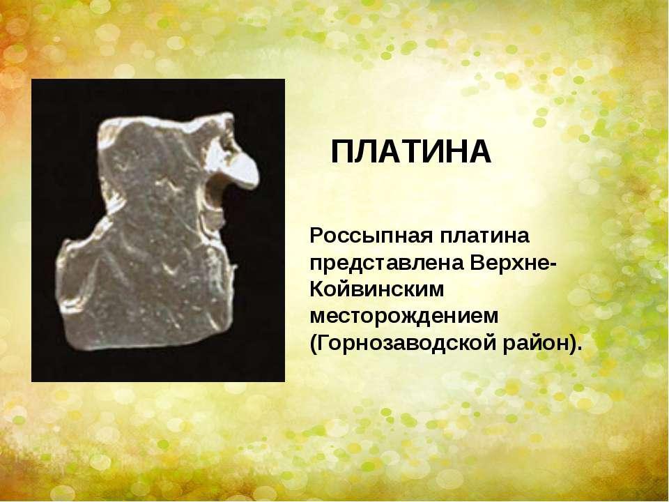 Россыпная платина представлена Верхне-Койвинским месторождением (Горнозаводск...