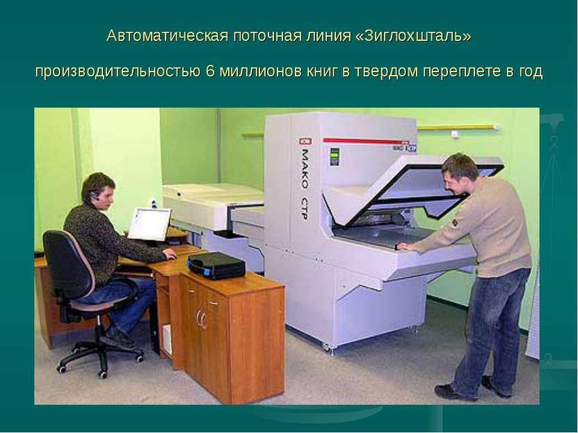 Автоматическая поточная линия «Зиглохшталь» производительностью 6 миллионов к...