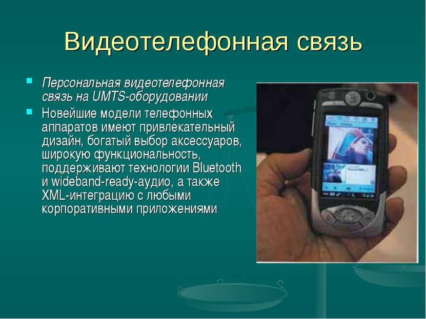 Видеотелефонная связь Персональная видеотелефонная связь на UMTS-оборудовании...