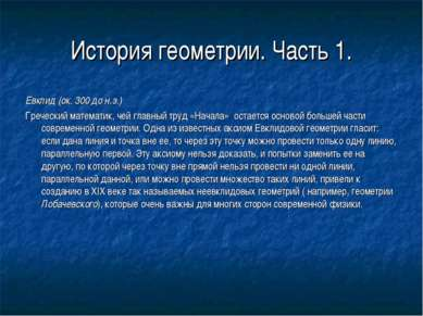 История геометрии. Часть 1. Евклид (ок. 300 до н.э.) Греческий математик, чей...