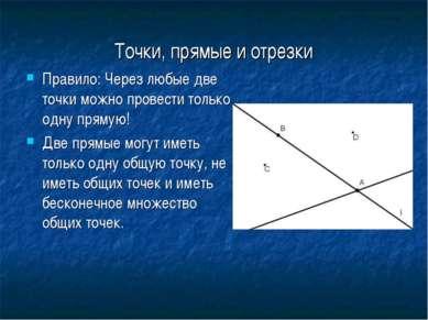Точки, прямые и отрезки Правило: Через любые две точки можно провести только ...